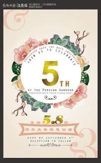 创意水彩5周年庆海报设计