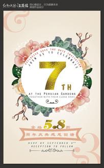 创意水彩7周年庆海报设计