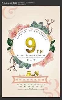 创意水彩9周年庆海报设计