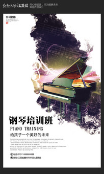 大气钢琴培训海报设计