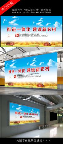 大气建设新农村宣传展板