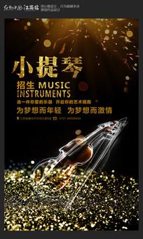 大气小提琴培训海报设计