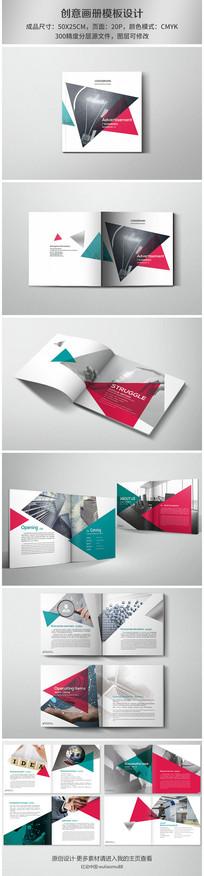 动感时尚公司画册版式