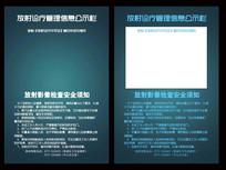 放射诊疗管理信息公开栏展板