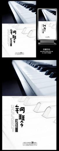 钢琴培训宣传招生海报