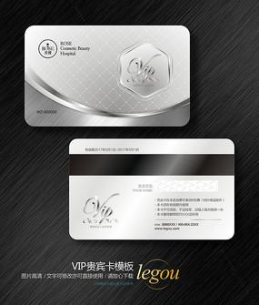 高端VIP会员卡模板