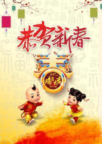 恭贺新春新年大型海报