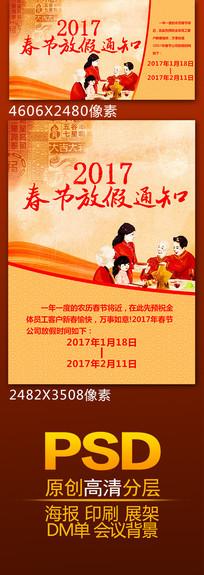 古风春节放假通知创意海报