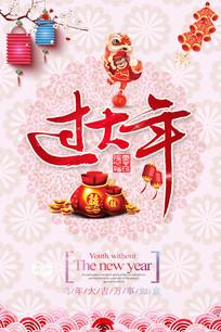 过大年春节主题创意海报