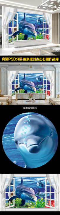 海底世界3D电视背景墙