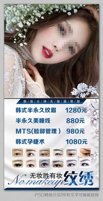 韩式半永久价目表海报