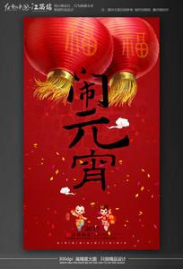 红色喜庆闹元宵海报设计