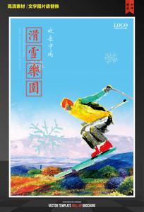 滑雪场海报设计