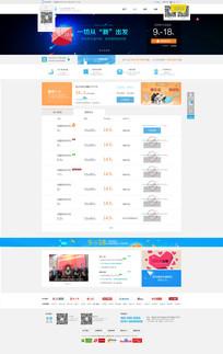 互联网金融企业网站模板