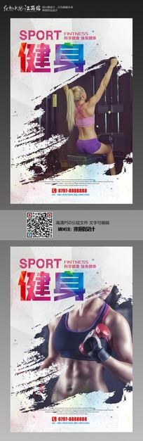 健身房海报设计