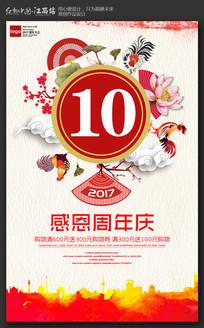 简约水彩10周年店庆海报设计