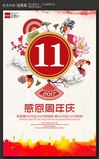 简约水彩11周年店庆海报设计