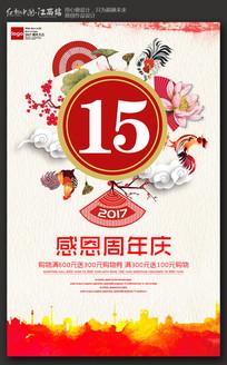 简约水彩15周年店庆海报设计