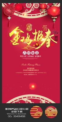剪纸2017金鸡报春新春春节海报设计