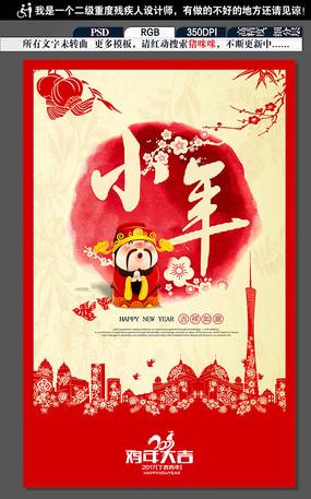 剪纸喜庆小年快乐宣传海报