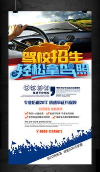 假期驾校驾照考试招生海报