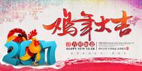 鸡年大吉鸡年创意海报设计