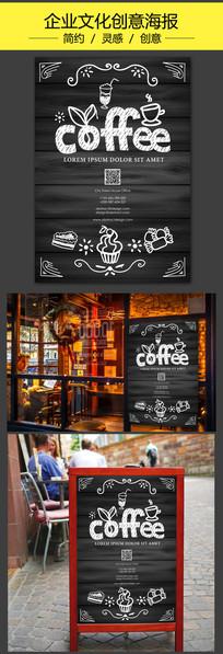 咖啡小食手绘商业PSD海报