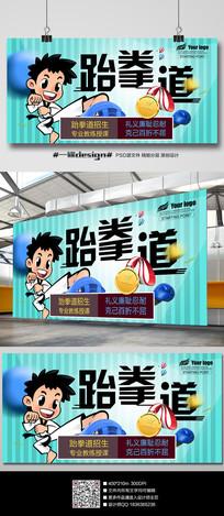 卡通少儿跆拳道招生海报