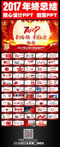 跨越2017鸡年誓狮大会工作计划商务ppt模板