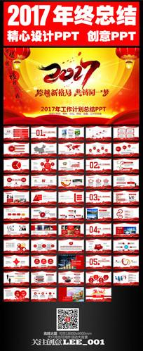 跨越新格局2017年誓狮大会工作计划商务ppt模板