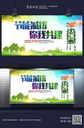 节能减排绿色环保建设宣传海报设计