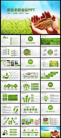 绿色农业种植科技粮食作物生产招商PPT