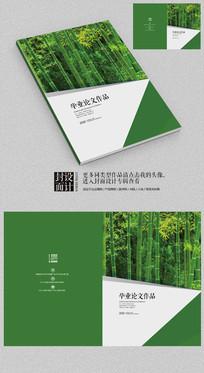 绿色现代清爽环保画册封面设计