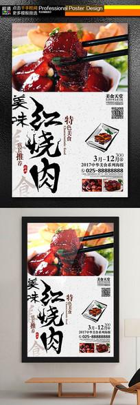 美味红烧肉美食宣传促销海报