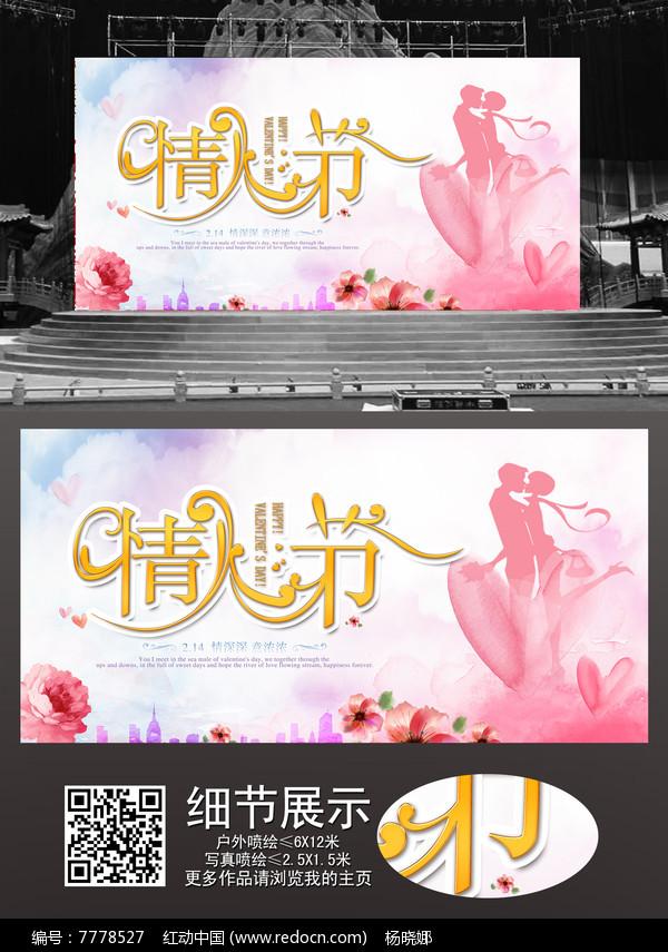 梦幻唯美情人节背景板图片