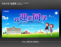 清新风欢迎新同学宣传海报