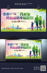 全面实施二孩政策城市宣传海报
