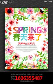 时尚创意春天来了春季促销海报设计