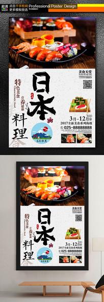 时尚创意美食宣传海报日本料理