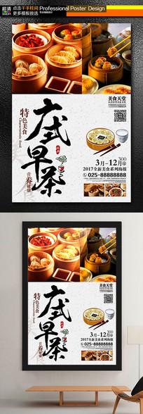 时尚简约广式早茶美食宣传海报设计