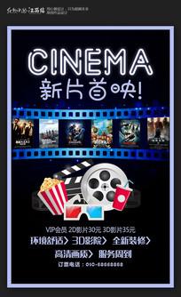 电影院宣传海报