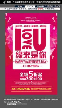 手绘玫瑰创意情人节海报设计