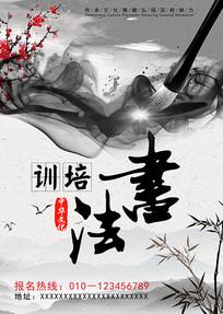 书法培训班中国风海报