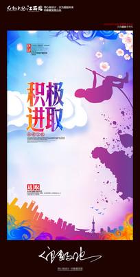 水彩中国风积极进取企业文化展板