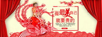 天猫婚纱结婚新娘礼服海报