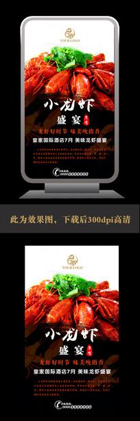 小龙虾广告海报