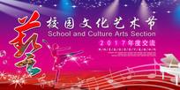 校园文化艺术节年度交流海报展板设计