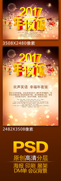 幸福春节年夜饭海报设计