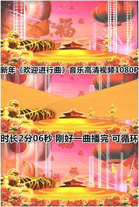 新年福字喜庆会议活动晚会视频