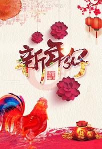 新年好主题创意海报设计
